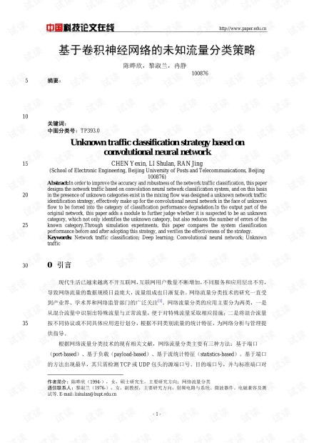论文研究-基于卷积神经网络的未知流量分类策略 .pdf