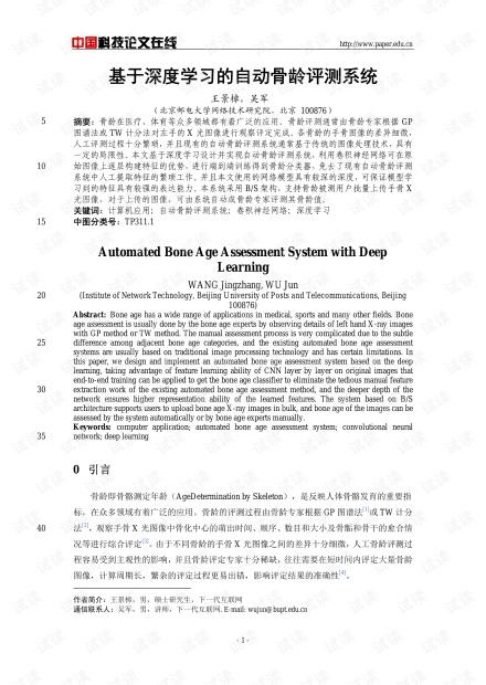 论文研究-基于深度学习的自动骨龄评测系统 .pdf