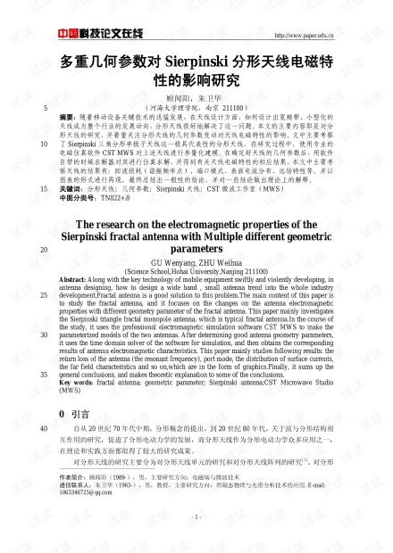论文研究-多重几何参数对Sierpinski分形天线电磁特性的影响研究 .pdf