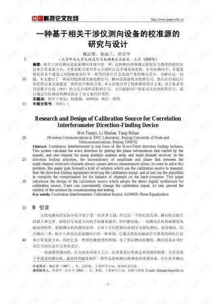 论文研究-一种基于相关干涉仪测向设备的校准源的研究与设计 .pdf