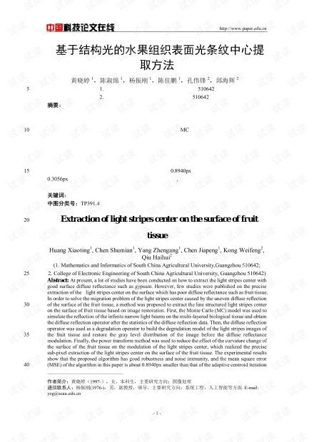 论文研究-基于结构光的水果组织表面光条纹中心提取方法 .pdf