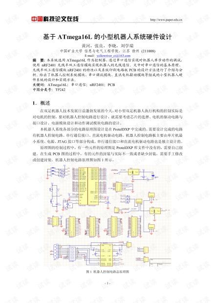 论文研究-基于ATmega16L的小型机器人系统硬件设计 .pdf