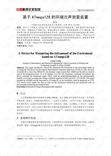 论文研究-基于ATmega128的环境次声测量装置 .pdf