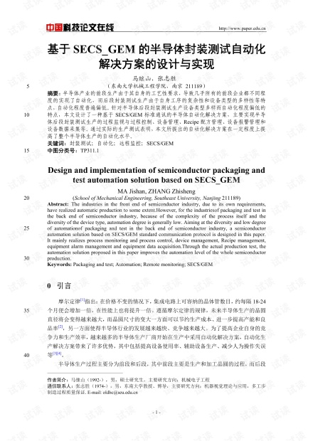 论文研究-基于SECS_GEM的半导体封装测试自动化解决方案的设计与实现 .pdf