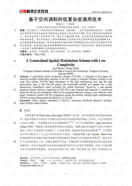 论文研究-基于空间调制的低复杂度通用技术 .pdf