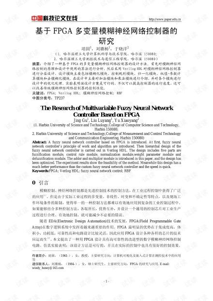 论文研究-基于FPGA多变量模糊神经网络控制器的研究 .pdf