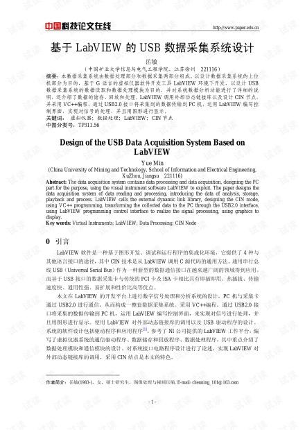 论文研究-基于LabVIEW的USB数据采集系统设计 .pdf