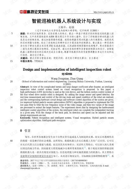 论文研究-智能巡检机器人系统设计与实现 .pdf