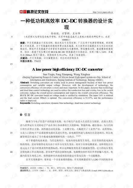 论文研究-一种低功耗高效率DC-DC转换器的设计实现 .pdf