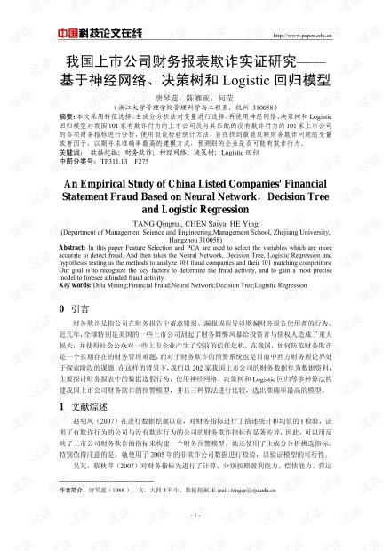 论文研究-我国上市公司财务报表欺诈实证研究--基于神经网络、决策树和Logistic回归模型 .pdf