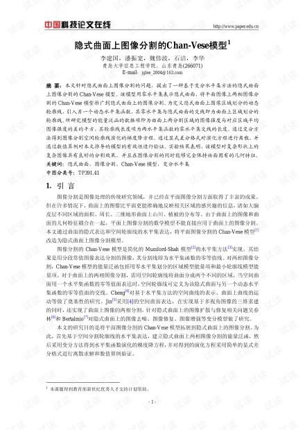 论文研究-隐式曲面上图像分割的Chan-Vese模型 .pdf