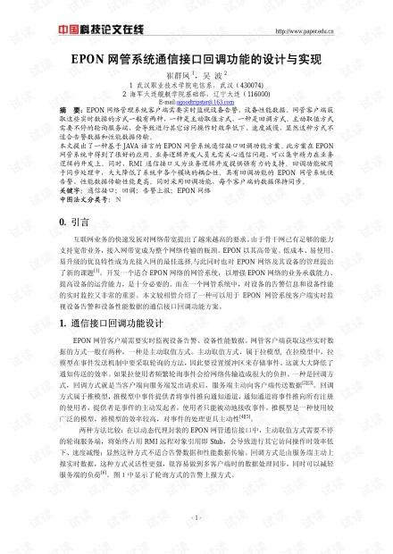 论文研究-EPON网管系统通信接口回调功能的设计与实现 .pdf