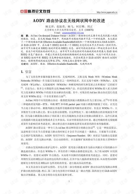 论文研究-AODV路由协议在无线网状网中的改进 .pdf