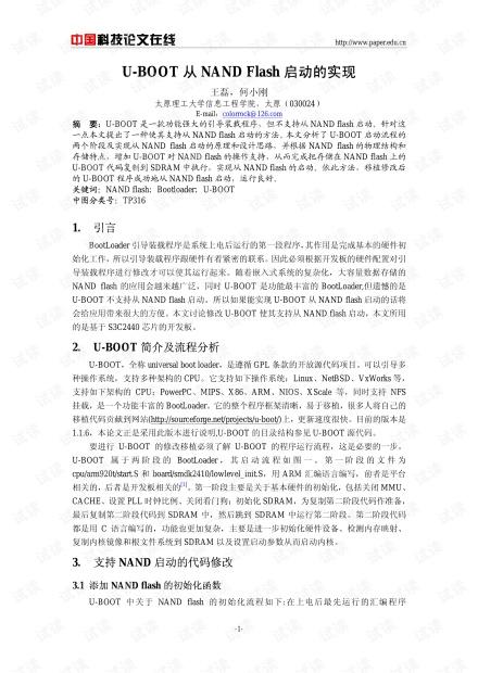 论文研究-U-BOOT从NAND Flash启动的实现 .pdf