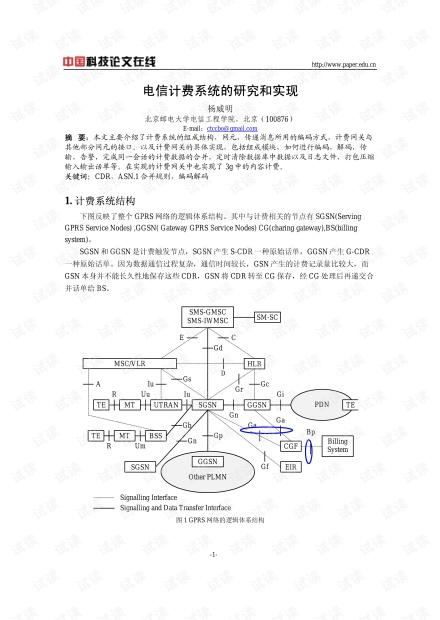 论文研究-电信计费系统的研究和实现 .pdf