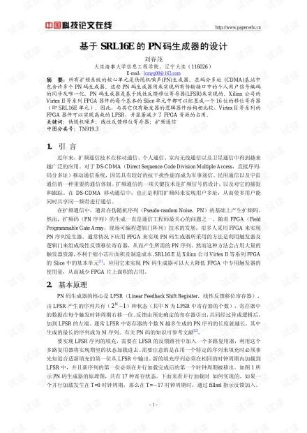 论文研究-基于SRL16E的PN码生成器的设计 .pdf