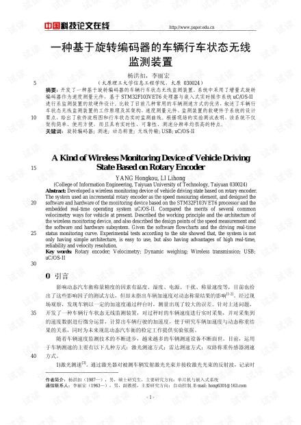 论文研究-一种基于旋转编码器的车辆行车状态无线监测装置 .pdf