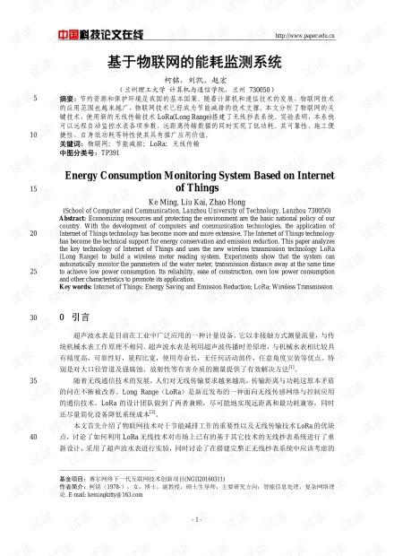 论文研究-基于物联网的能耗监测系统 .pdf