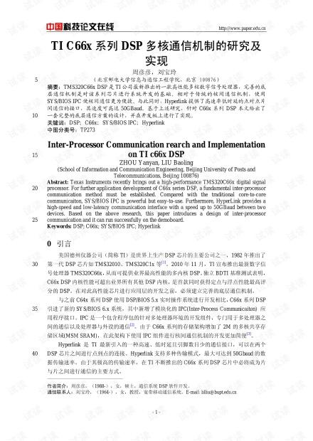 论文研究-TI C66x系列DSP多核通信机制的研究及实现 .pdf