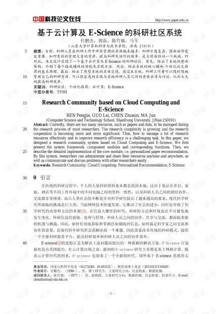 论文研究-基于云计算及E-Science的科研社区系统 .pdf