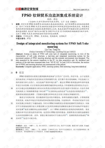 论文研究-FPSO软钢臂系泊监测集成系统设计 .pdf