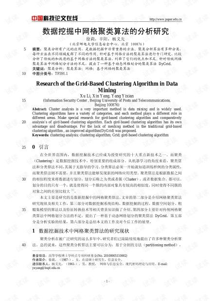 论文研究-数据挖掘中网格聚类算法的分析研究 .pdf