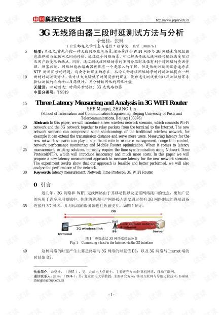 论文研究-3G无线路由器三段时延测试方法与分析 .pdf