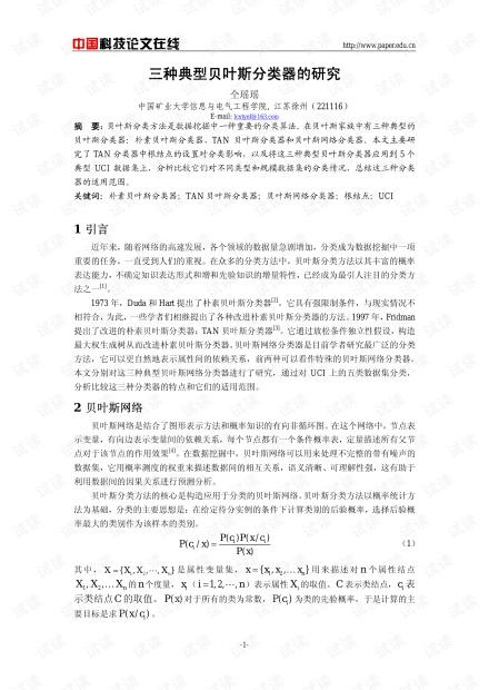 论文研究-三种典型贝叶斯分类器的研究 .pdf