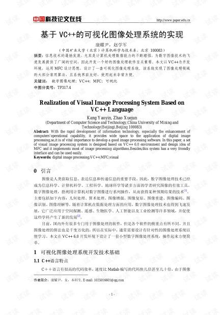 论文研究-基于VC  的可视化图像处理系统的实现 .pdf