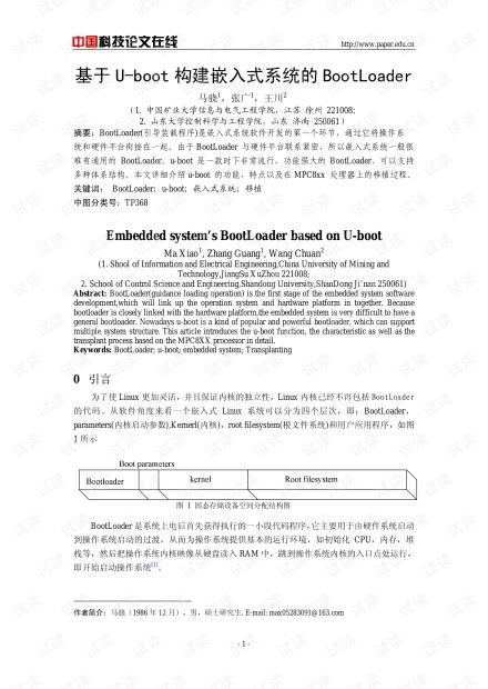 论文研究-基于U-boot构建嵌入式系统的BootLoader .pdf