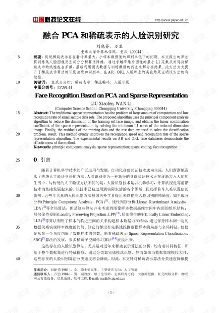 论文研究-融合PCA和稀疏表示的人脸识别研究 .pdf