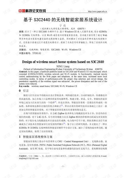 论文研究-基于S3C2440的无线智能家居系统设计 .pdf