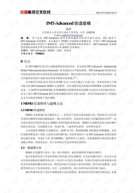 论文研究-IMT-Advanced信道建模 .pdf
