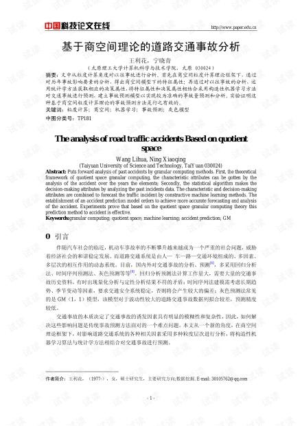 论文研究-基于商空间理论的道路交通事故分析 .pdf