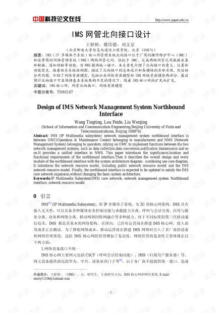 论文研究-IMS网管北向接口设计 .pdf