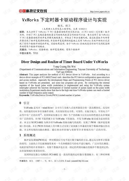 论文研究-VxWorks下定时器卡驱动程序设计与实现 .pdf