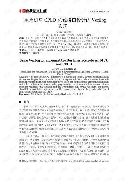 论文研究-单片机与CPLD总线接口设计的Verilog实现 .pdf
