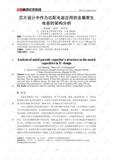 论文研究-芯片设计中作为匹配电容应用的金属寄生电容的架构分析 .pdf