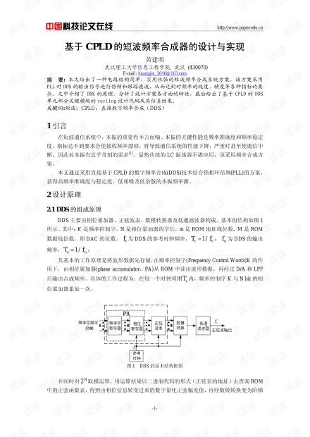论文研究-基于CPLD的短波频率合成器的设计与实现 .pdf