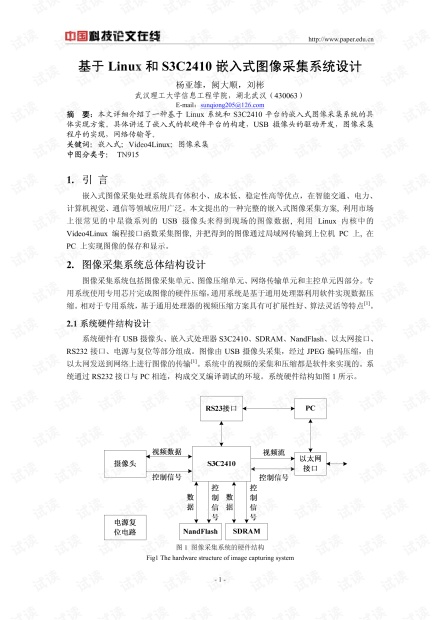 论文研究-基于Linux和S3C2410嵌入式图像采集系统设计 .pdf