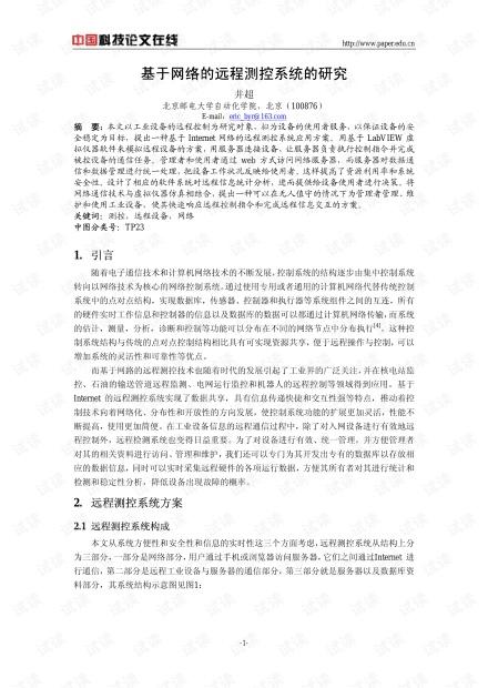 论文研究-基于网络的远程测控系统的研究 .pdf