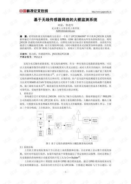 论文研究-基于无线传感器网络的大棚监测系统 .pdf