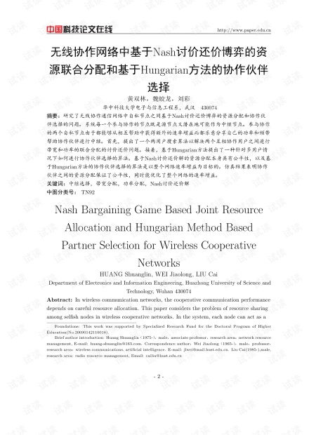 论文研究-Nash Bargaining Game Based Joint Resource Allocation and Hungarian Method Based Partner Selection for WirelessCooperative Networks.pdf