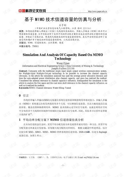 论文研究-基于MIMO技术信道容量的仿真与分析 .pdf