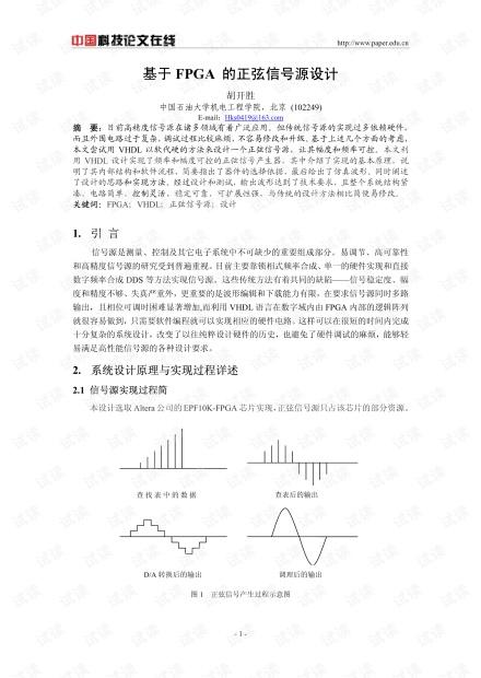 论文研究-基于FPGA 的正弦信号源设计 .pdf