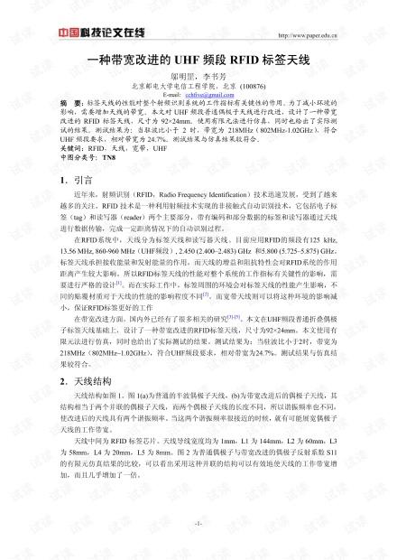 论文研究-一种带宽改进的UHF频段RFID标签天线 .pdf