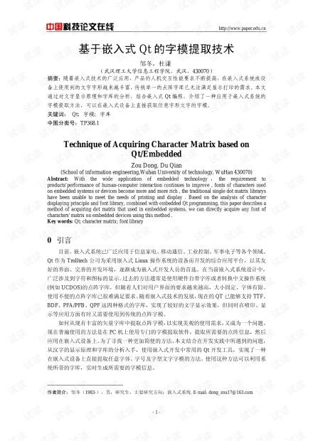 论文研究-基于嵌入式Qt的字模提取技术 .pdf