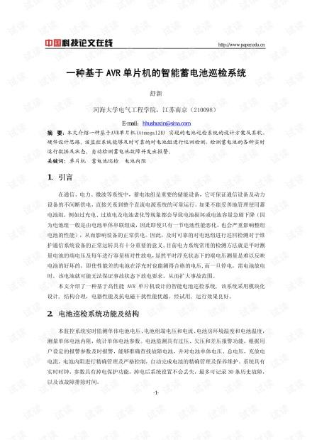 论文研究-一种基于AVR单片机的智能蓄电池巡检系统 .pdf