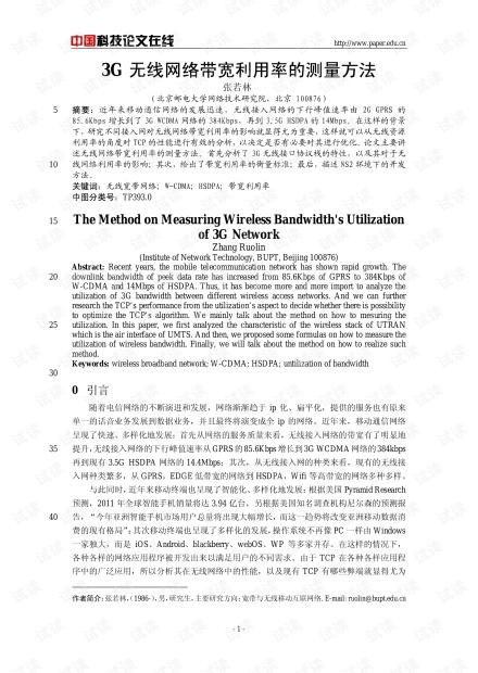 论文研究-3G无线网络带宽利用率的测量方法 .pdf