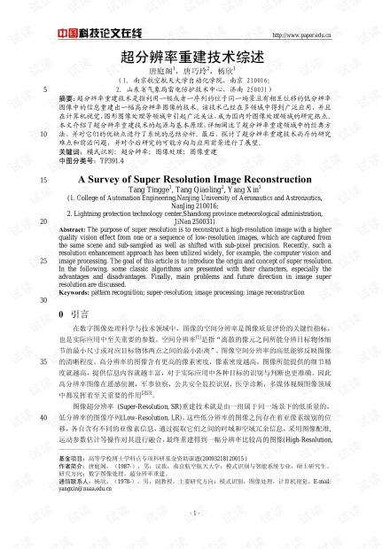 论文研究-超分辨率重建技术综述 .pdf